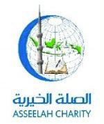 مؤسسة الصلة الخيرية - اندونيسيا