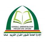 الادارة العامة لشؤون القران الكريم - غانا